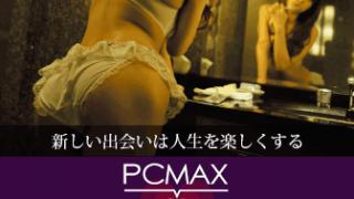 PCMAX体験談