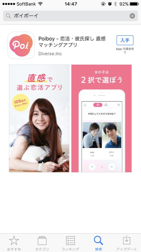 Poiboy(ポイボーイ)のアプリ検索画面